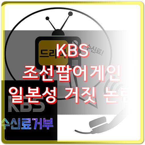 KBS 일본성 거짓말 논란, 도대체 왜 이러는 걸까요?