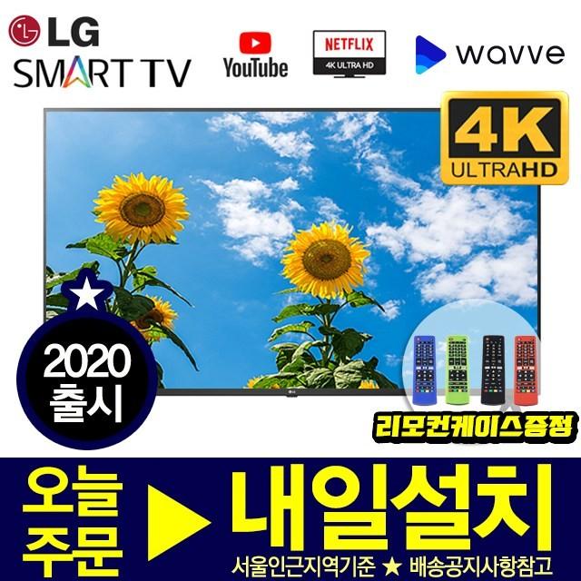 LG 2020년 65인치 UHD 4K LED 스마트TV, 매장방문수령