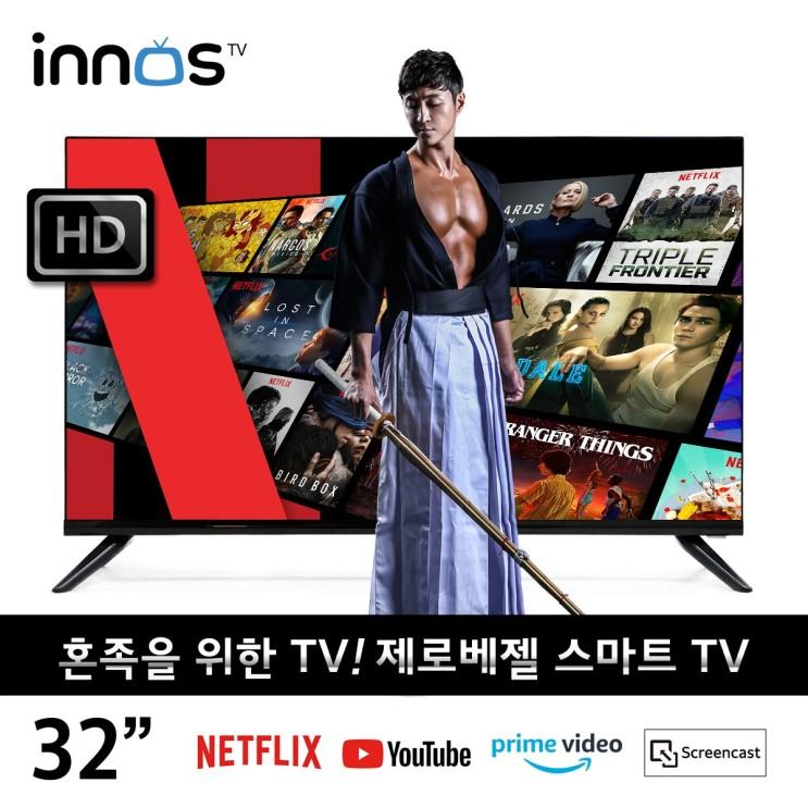 이노스 32인치 LG 패널 넷플릭스 유튜브 S3201KU 스마트 WIFI 티비 제로베젤 택배출고 자가설치