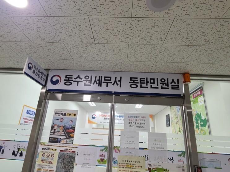 동수원세무서 동탄민원실 개소 - 동탄2신도시