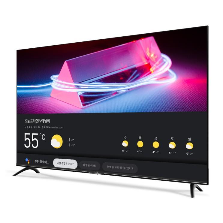 프리즘 UHD 139cm 구글 안드로이드 TV A55, 스탠드형, 방문설치