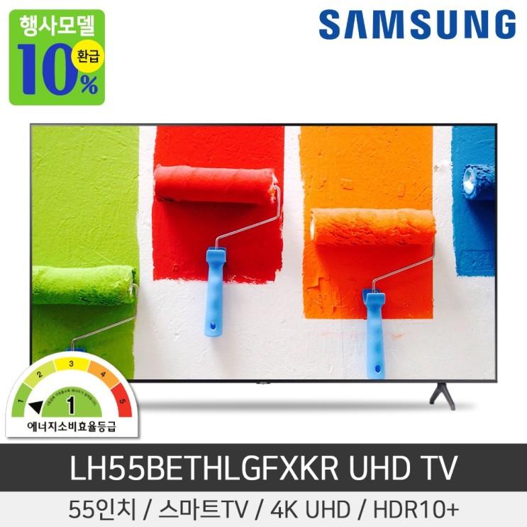 삼성전자 UHD TV LH55BETHLGFXKR 스마트, 방문설치, 스탠드형