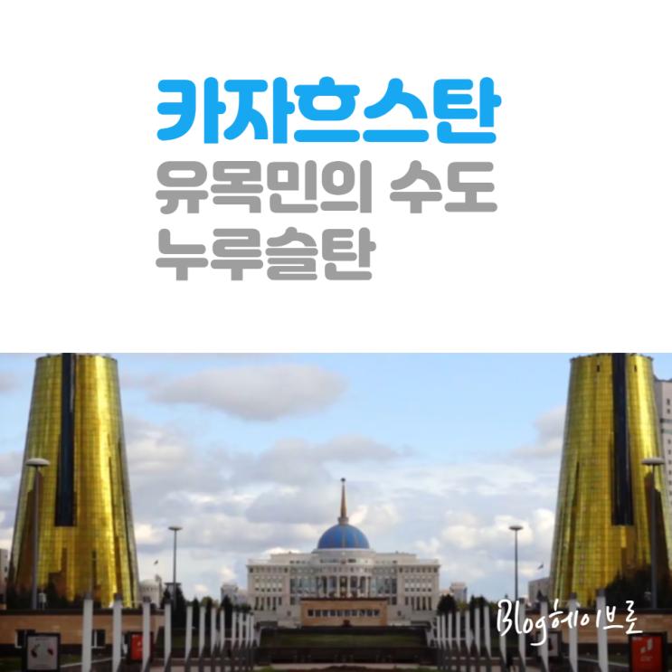 [카자흐스탄] 쉼켄트, 악수 자바글리, 누르술탄
