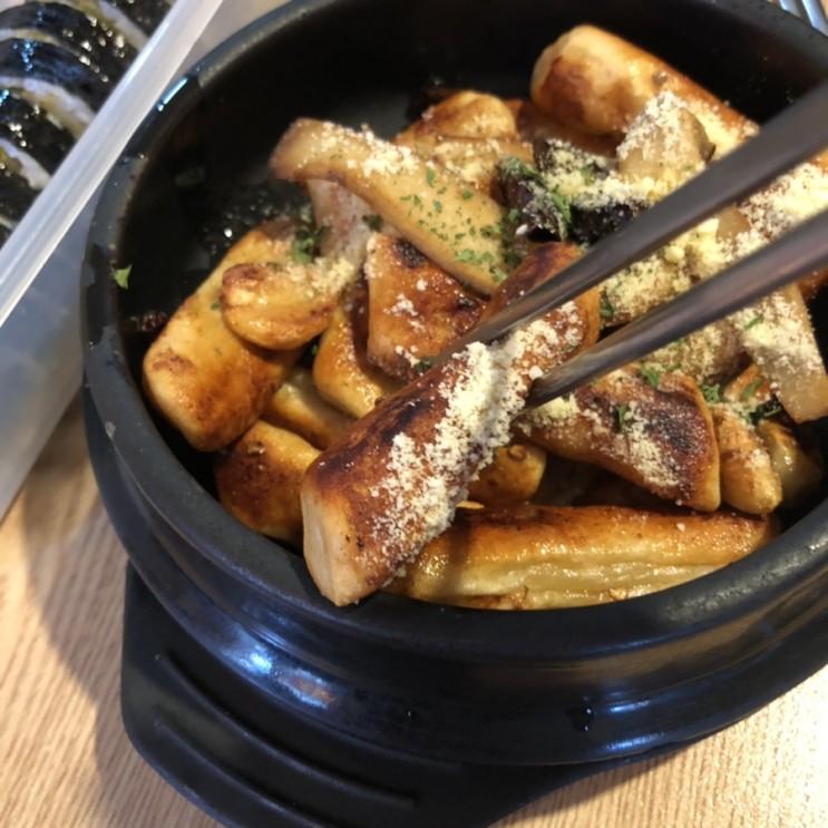 서울 떡볶이 맛집 그동네떡볶이 후기