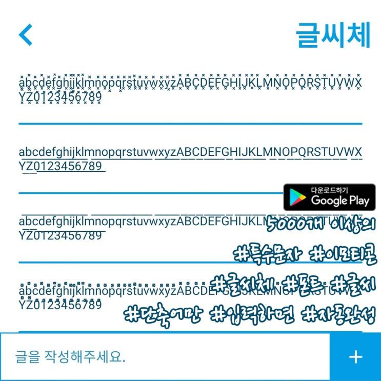 폰트(글씨체) 특수문자 이모티콘 모음 / 텍스트 대치 모음 / kaomoji 모음