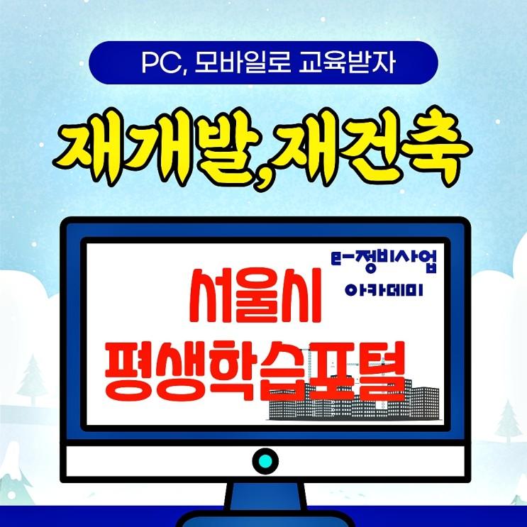 서울시 평생학습포털 재개발,재건축 절차 등 모바일,PC로 교육 OK (e-정비사업 아카데미)
