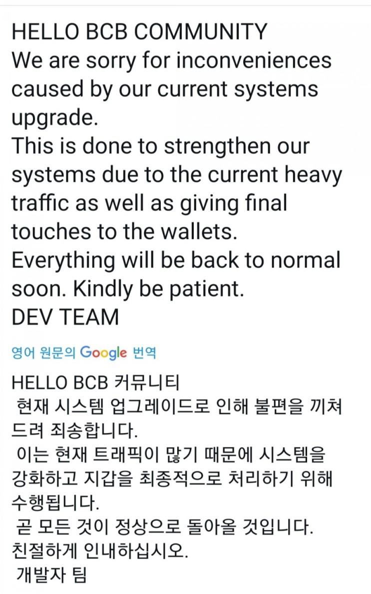 비트코인 블랙 지갑 정기점검