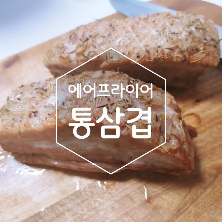 맛있는 에어프라이어 통삼겹 만들기 육라운드 돼지고기