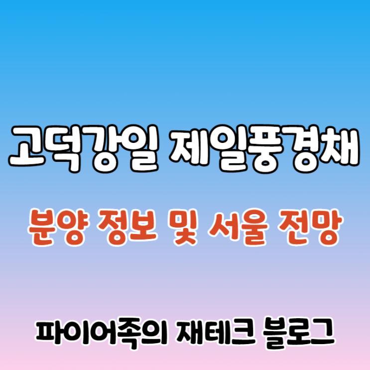 서울 아파트 분양 최적 타이밍. 고덕강일 제일풍경채 분양일정, 평면도, 모집공고 정보