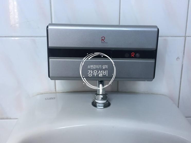 【제주강우설비】 소변기 막힘 방지를 위한 소변기 자동 센서 감지기 세척 밸브 설치