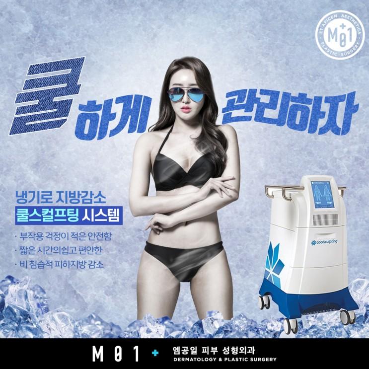 인천 냉동지방파괴술 쿨스컬프팅 젤틱으로 손상없이!