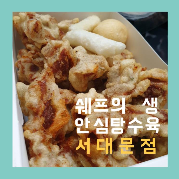 서대문탕수육 쉐프의 생 안심탕수육 서대문점 서대문배달맛집 인정!