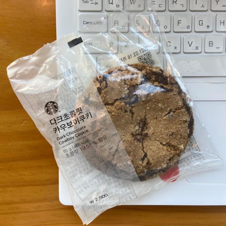 스타벅스 쿠키, 다크초콜릿 카우보이 쿠키 솔직후기