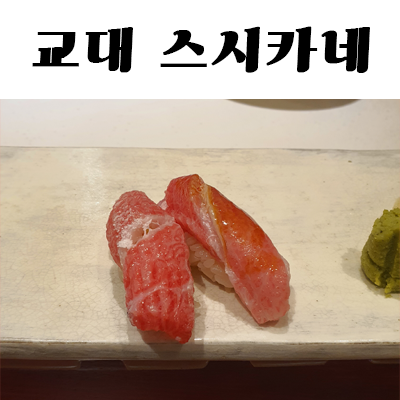 ♡아빠생일밥♡오랫만에 만족한 교대 스시카네(4.4)