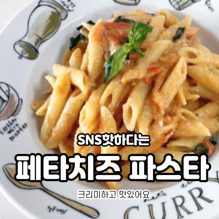 페타치즈 파스타 - SNS 핫한 요리 (마켓컬리 추천)