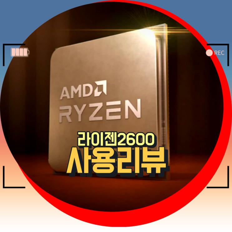 AMD 라이젠2600  컴퓨터 구매 후기