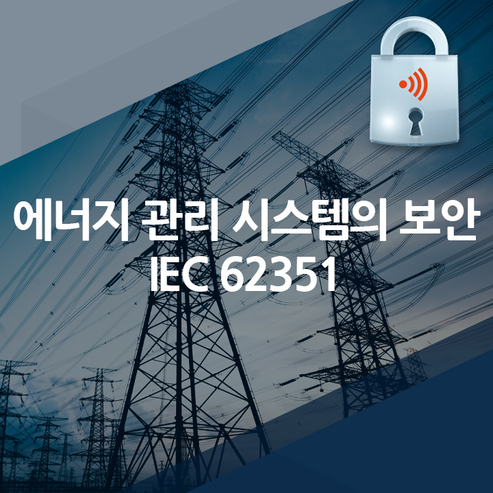 [코파데이타] IEC 62351으로 에너지 산업의 보안