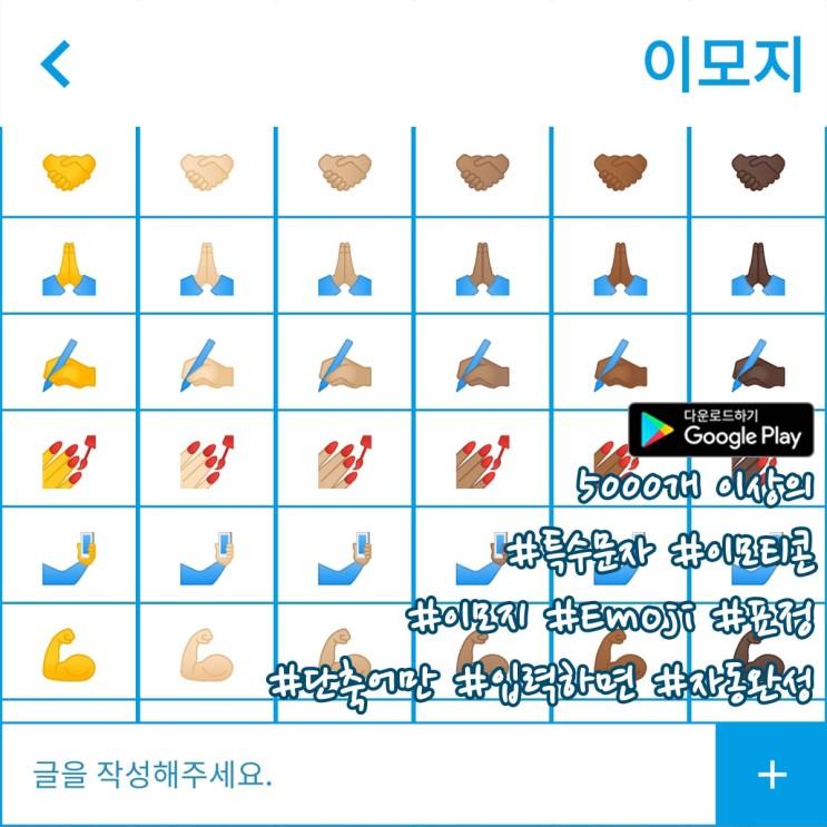이모지 모음 / 텍스트 대치 모음 / emoji 모음