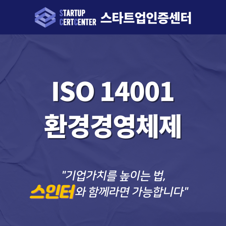 간단하게 알아보는 ISO 14001 환경경영시스템(인증효과, 인증방법)