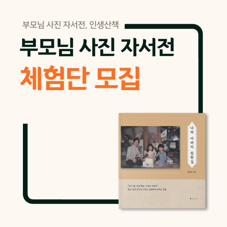 인생산책, 150만원 상당 부모님 사진 자서전 체험단 모집
