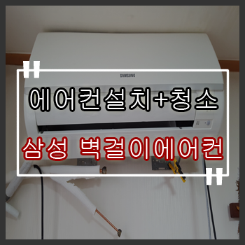 용인시 기흥구 벽걸이 에어컨 설치 구갈동 청소까지 깔끔하게