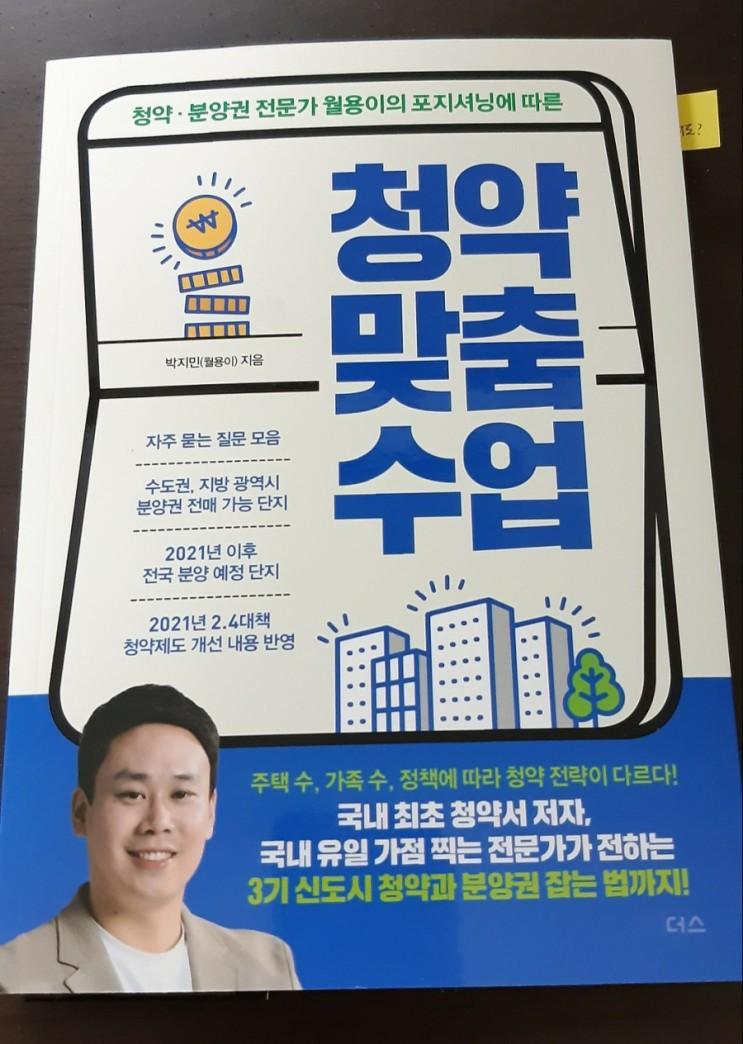 [도서리뷰] 청약맞춤수업 / 박지민(월용이)