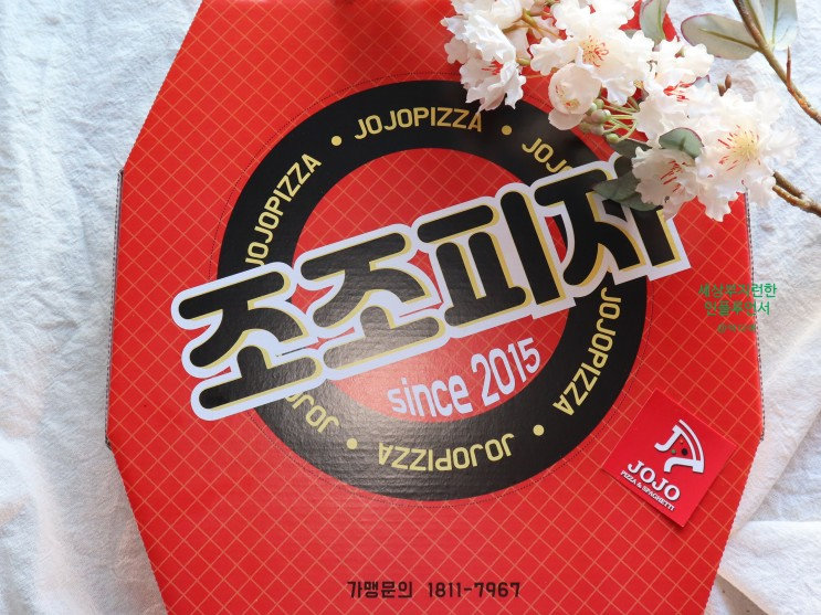 조조피자 진구점 포장 배달의 민족 맛집