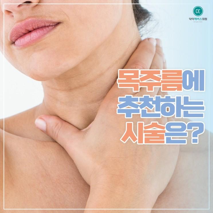 인천 가정동피부과에서 목주름 해결하는 3가지!