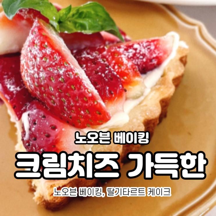 노오븐 베이킹, 딸기타르트 케이크 크림치즈 듬뿍