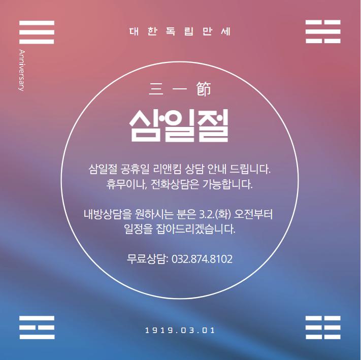 [리앤킴의] 삼일절 상담안내