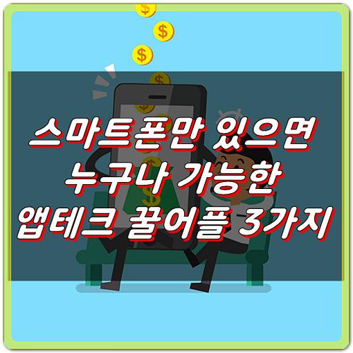 스마트폰만 있으면 용돈벌이 되는 앱테크 꿀어플 Best3