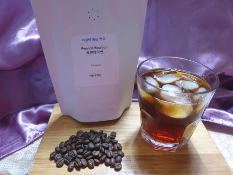 르완다버번 당일로스팅원두커피 신선도 커피향 바디감 조화 정말 좋다! 아침에 볶는 커피