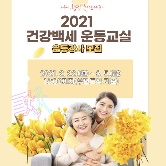 건강보험공단] 2021 건강백세운동교실 운동강사 공단강사 모집합니다.