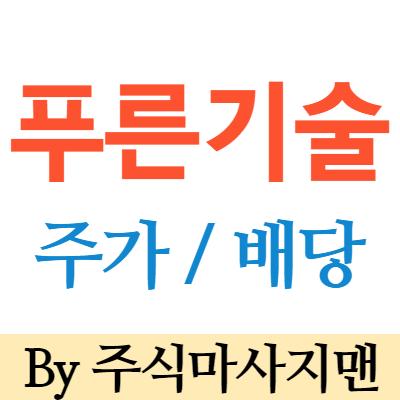 푸른기술 주가 전망/배당/목표주가까지!