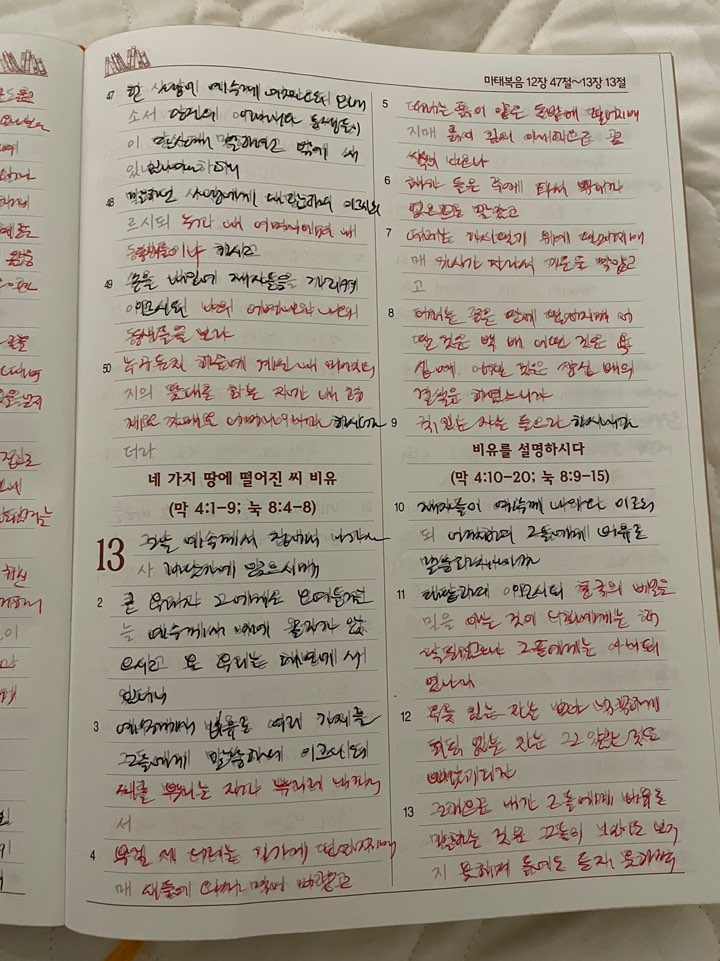 [성경필사]마태복음12절47절~13장27절