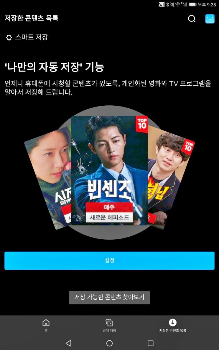 넷플릭스 나만의 자동 저장 다운로드 포유 공개