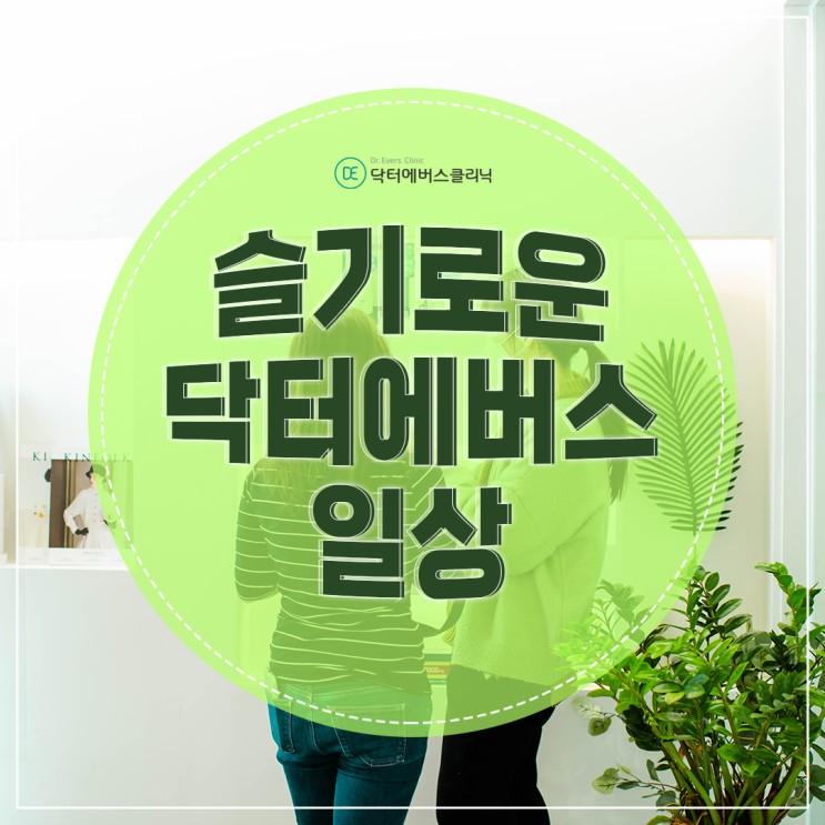 인천예술회관역피부과 구월동 닥터에버스 일상은?