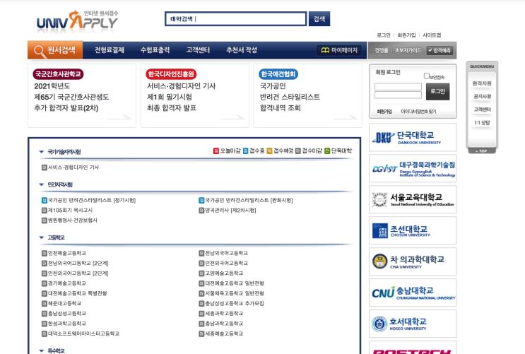 유니브어플라이 인터넷 원서 접수 사이트 사용법