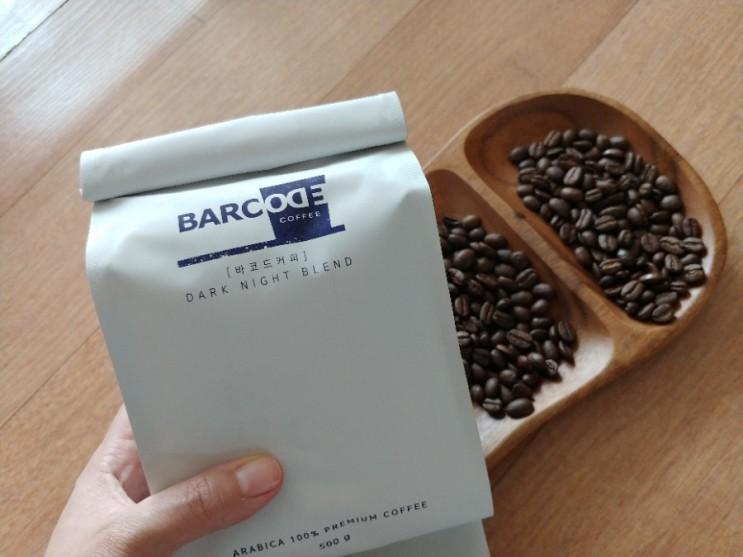 홈카페 커피원두택배 바코드커피 로스팅원두 커피향 진해요