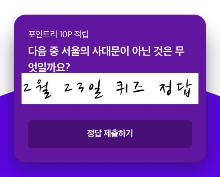 2월 23일 리브메이트 오늘의 퀴즈 / 페이코 뉴퀴즈/신한 쏠, OX, 겜성 / h포인트 / 옥션 / 케어나우 / 하이타이 / 홈플 / 더팝 정답