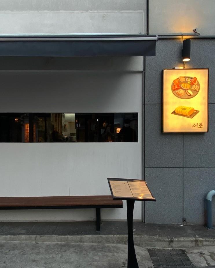 대전 갈마동 맛집 : 갈리단길 일식당 후토마키맛집 서로