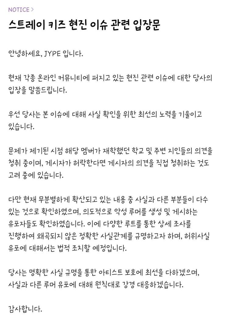 스트레이키즈 현진 이슈관련 입장문