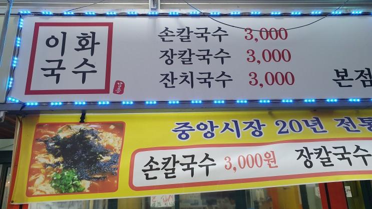 """사진과 함께 하는, 손칼국수  3,000원 """"이화국수"""""""