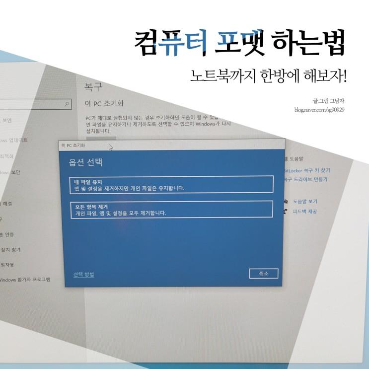 삼성 노트북, 컴퓨터 포맷 하는법, 완전쉽다!( 무설치 )