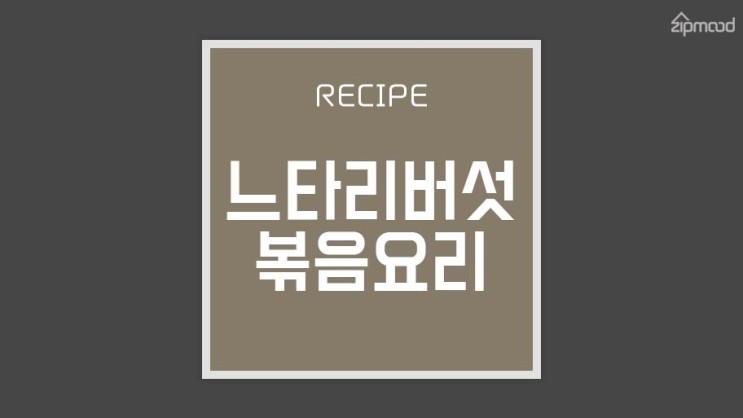 식감도 좋고 다이어트 효능도 뛰어난 요리 느타리버섯 볶음 레시피
