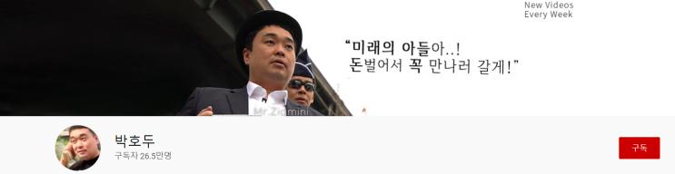 방송인 박호두 일베논란 방송중 일베동영상 재생? 도네이션 뭐길래?
