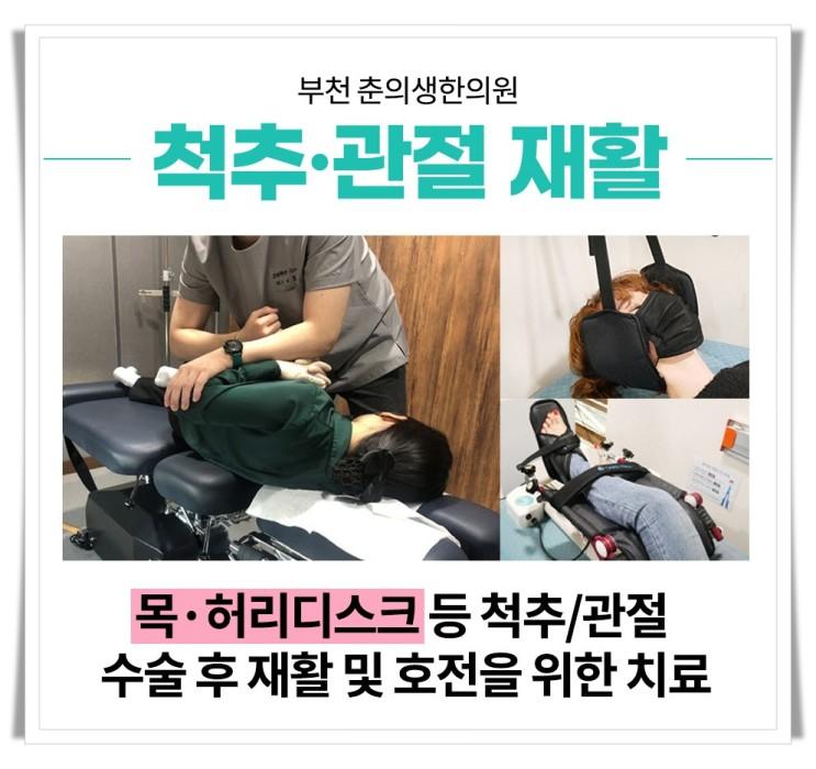 부천한의원 추천 부천 춘의생한의원!