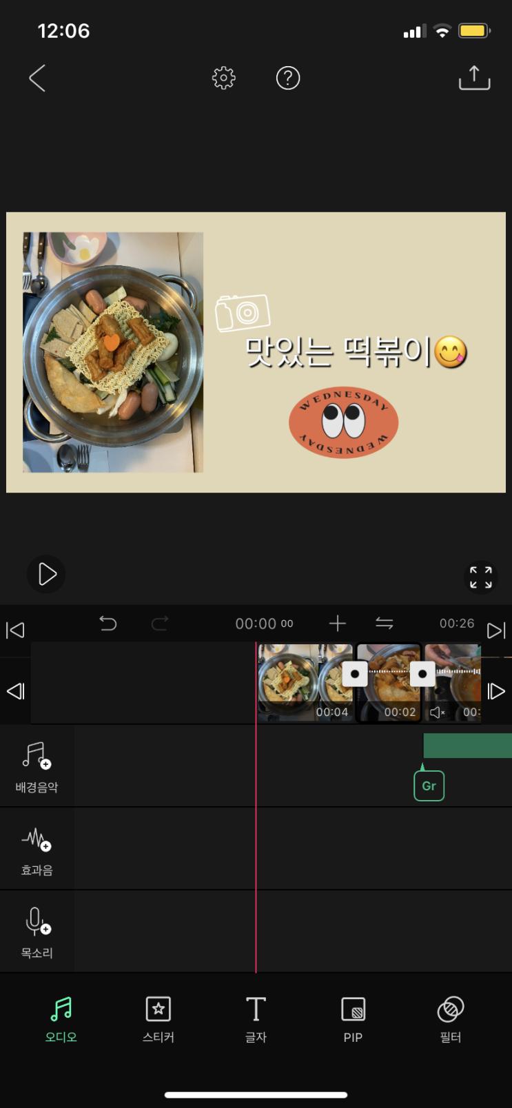 [영상편집 어플 vllo] 쉽고 간단하게 유튜브 썸네일 만들기(+영상포함)