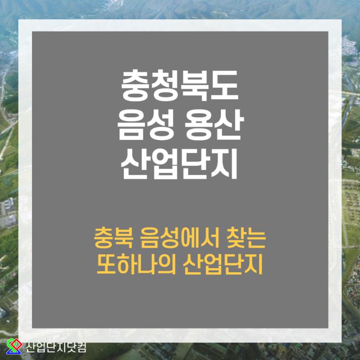 [용산일반산단]신속한 행정처리와 뛰어한 혜택, 음성용산일반산업단지