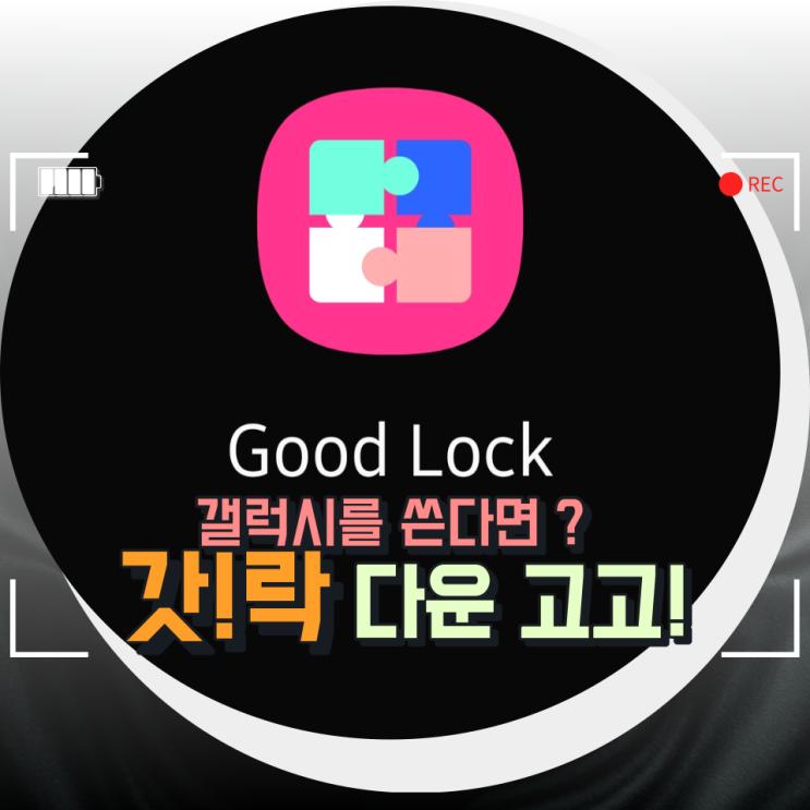 갤럭시 핸드폰꾸미기 GoodLock , 삼성 핸드폰 이용한다면 무조건 다운!GOGO